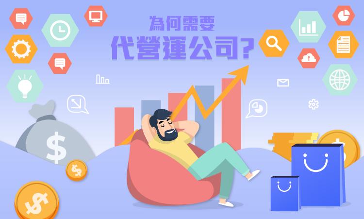【代營運少不了】上架HKTVmall網購平台之後都仲要揾代營運